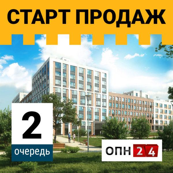 Новый квартал в Видном на старте!